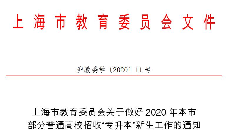 上海统招专升本考试政策