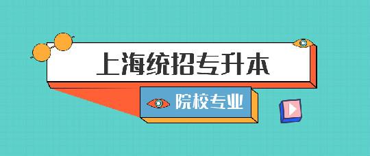 上海专升本有哪些大学和专业