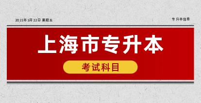 2021年上海统招专升本考试科目