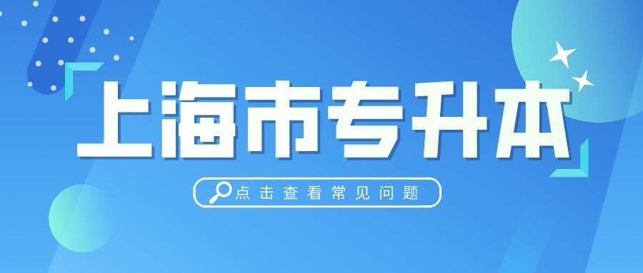 上海统招专升本招生专业有哪些?