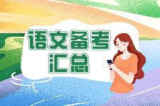 上海专升本历年真题