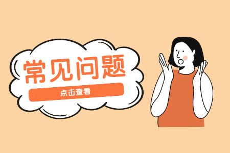 上海专升本常见问题