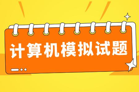 上海专升本计算机试题