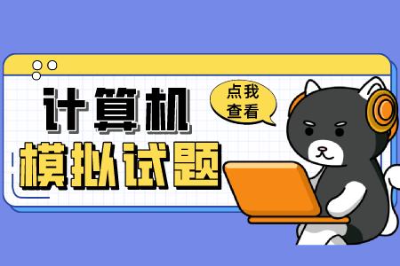 上海专升本计算机模拟试题